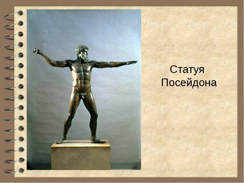 СтатуяПосейдона