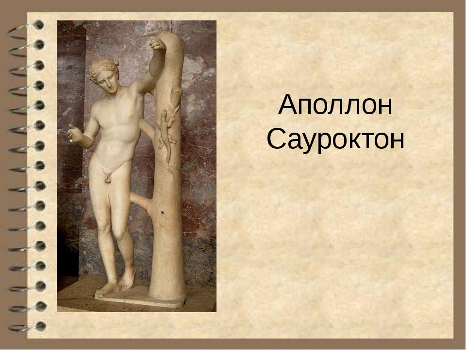 Аполлон Сауроктон