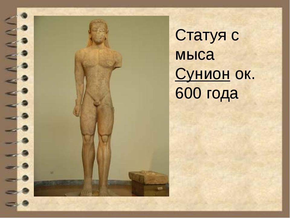 Статуя с мысаСунионок. 600 года