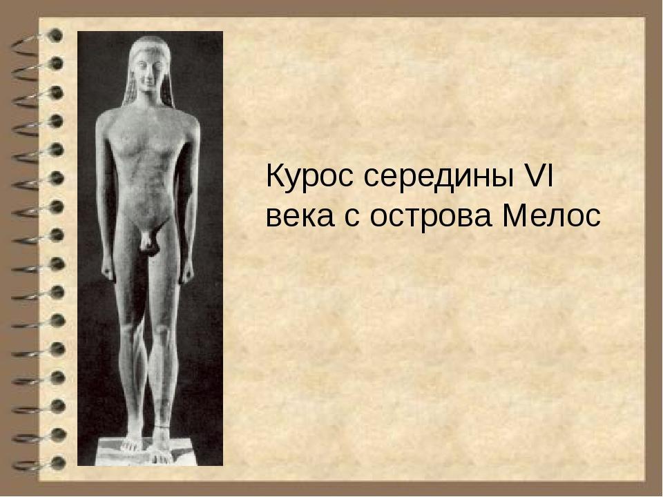 Курос середины VI века с острова Мелос