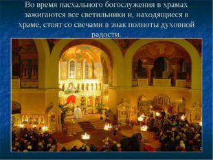 Во время пасхального богослужения в храмах зажигаются все светильники и, нахо