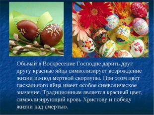 Обычай в Воскресение Господне дарить друг другу красные яйца символизирует в