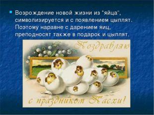 """Возрождение новой жизни из """"яйца"""", символизируется и с появлением цыплят. Поэ"""