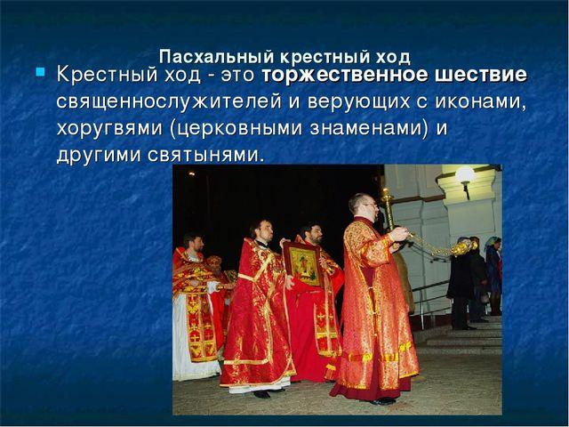 Пасхальный крестный ход Крестный ход - это торжественное шествие священнослуж...