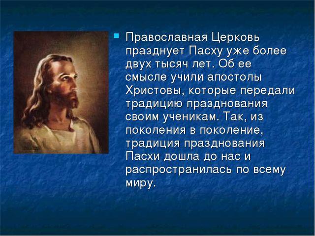 Православная Церковь празднует Пасху уже более двух тысяч лет. Об ее смысле у...