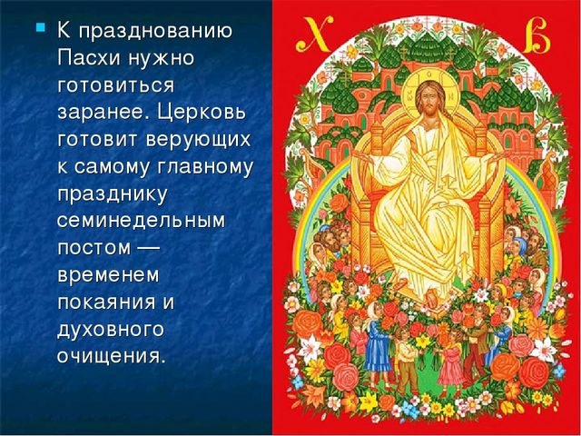 К празднованию Пасхи нужно готовиться заранее. Церковь готовит верующих к сам...
