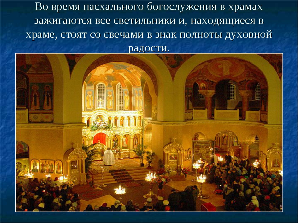 Во время пасхального богослужения в храмах зажигаются все светильники и, нахо...