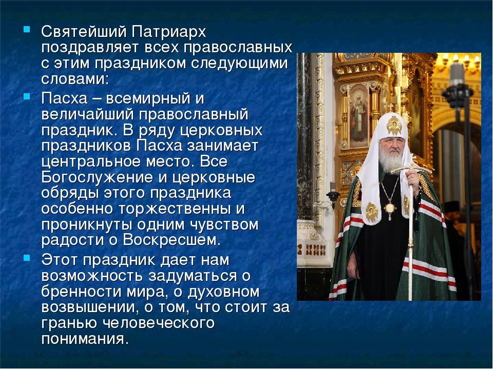 Святейший Патриарх поздравляет всех православных с этим праздником следующими...