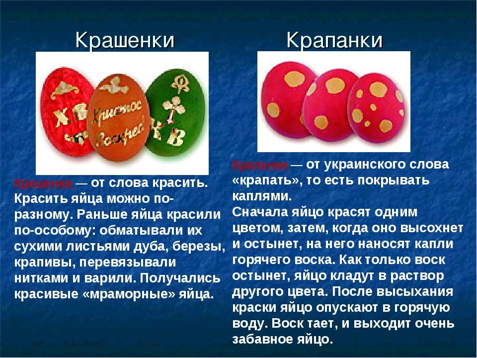 Крашенки Крапанки Крашенки — от слова красить. Красить яйца можно по-разному....