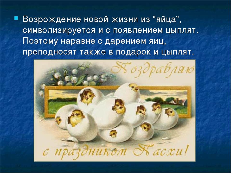 """Возрождение новой жизни из """"яйца"""", символизируется и с появлением цыплят. Поэ..."""