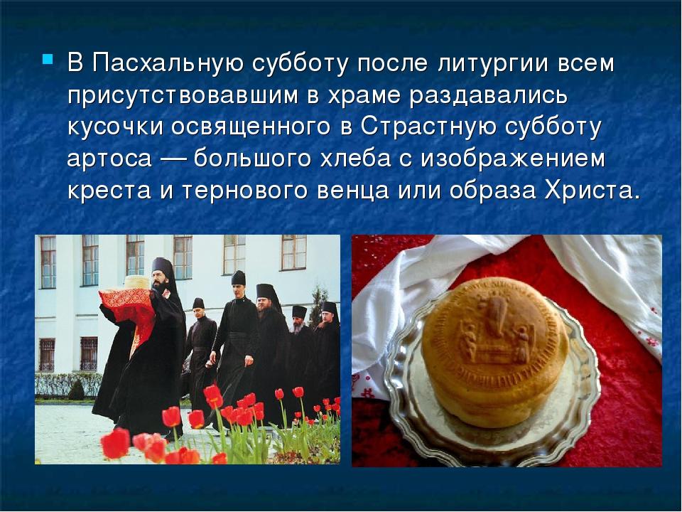 В Пасхальную субботу после литургии всем присутствовавшим в храме раздавались...
