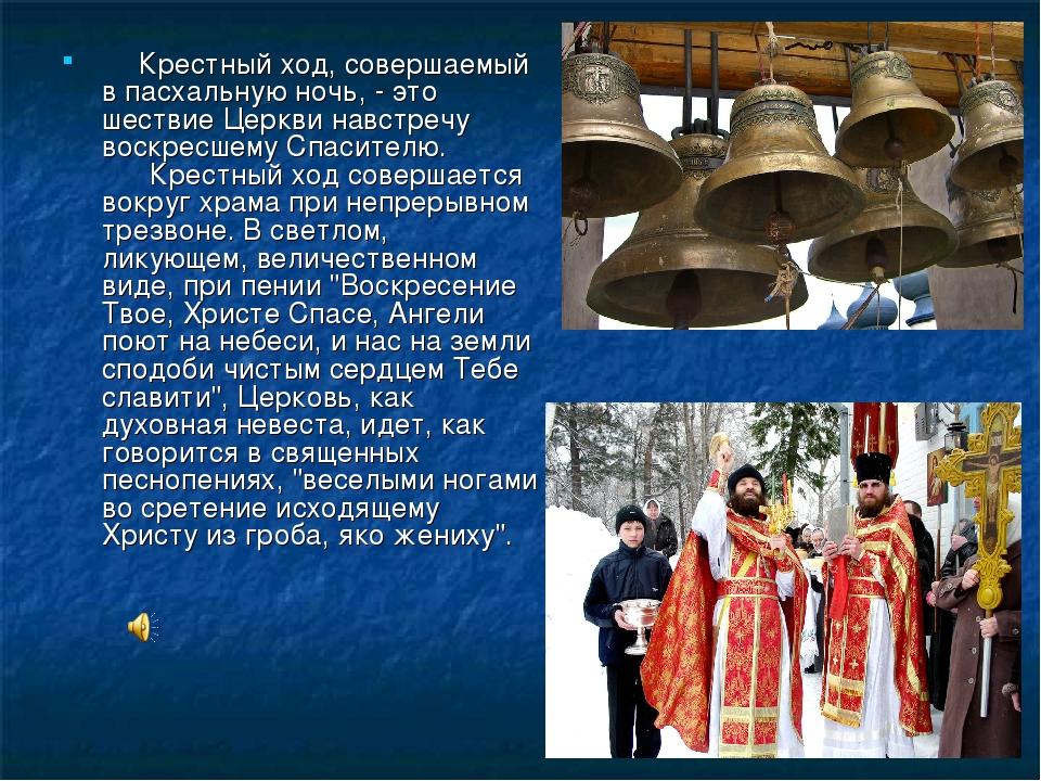 Крестный ход, совершаемый в пасхальную ночь, - это шествие Церкви навст...