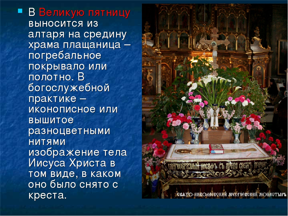В Великую пятницу выносится из алтаря на средину храма плащаница – погребальн...