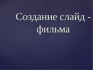 Создание слайд - фильма