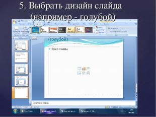 5. Выбрать дизайн слайда (например - голубой)