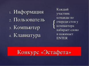 Конкурс «Эстафета» Информация Пользователь Компьютер Клавиатура Каждый участн