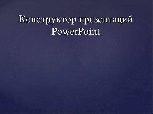 Конструктор презентаций PowerPoint