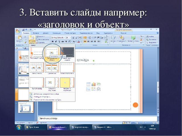3. Вставить слайды например: «заголовок и объект»