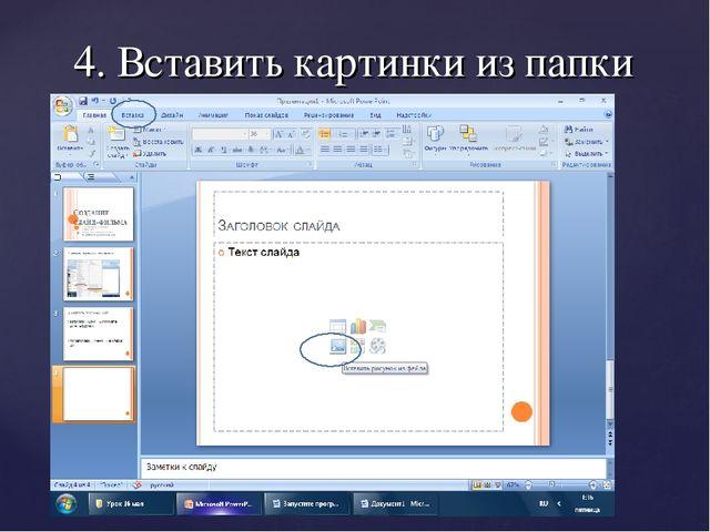 4. Вставить картинки из папки