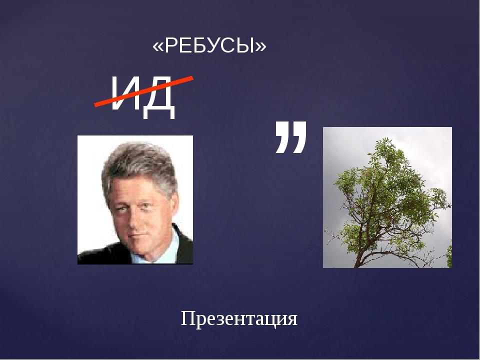 Презентация «РЕБУСЫ»