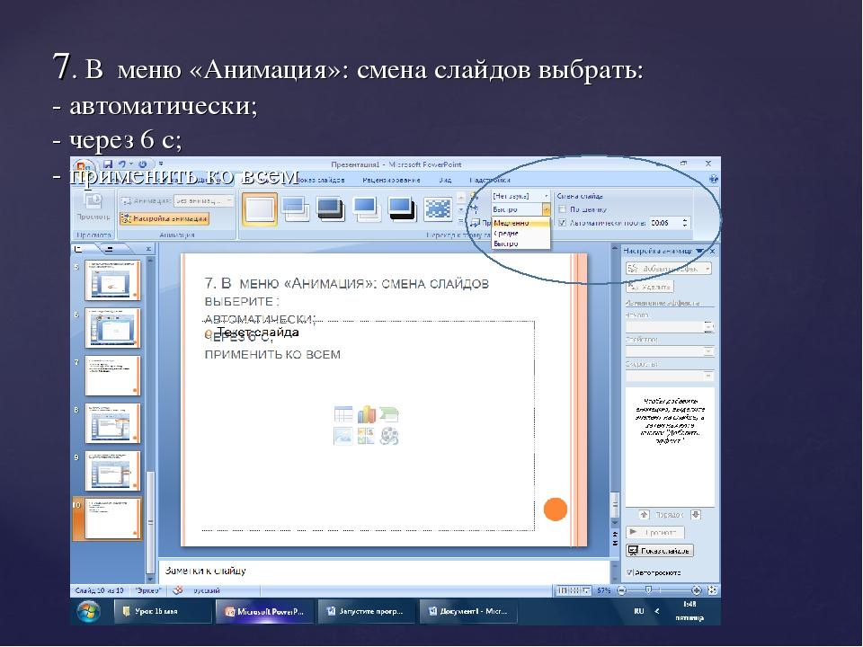 7. В меню «Анимация»: смена слайдов выбрать: - автоматически; - через 6 с; -...