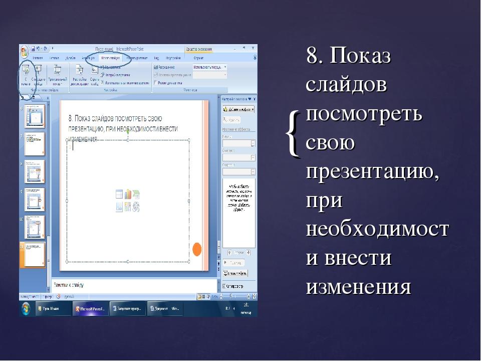 8. Показ слайдов посмотреть свою презентацию, при необходимости внести измене...