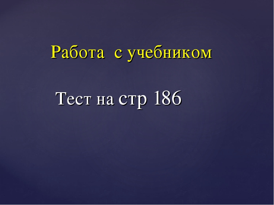 Работа с учебником Тест на стр 186