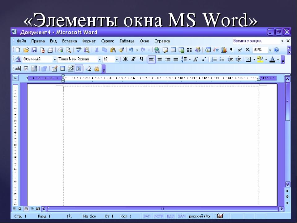 «Элементы окна MS Word»