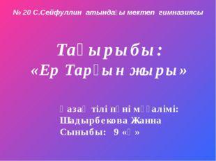 Тақырыбы: «Ер Тарғын жыры» № 20 С.Сейфуллин атындағы мектеп гимназиясы Қазақ
