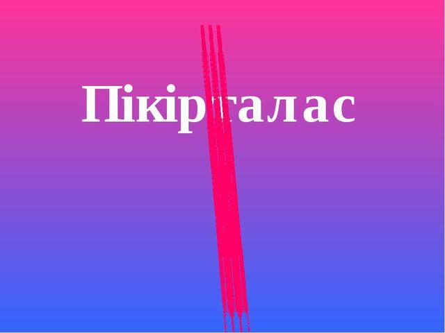 Пікірталас