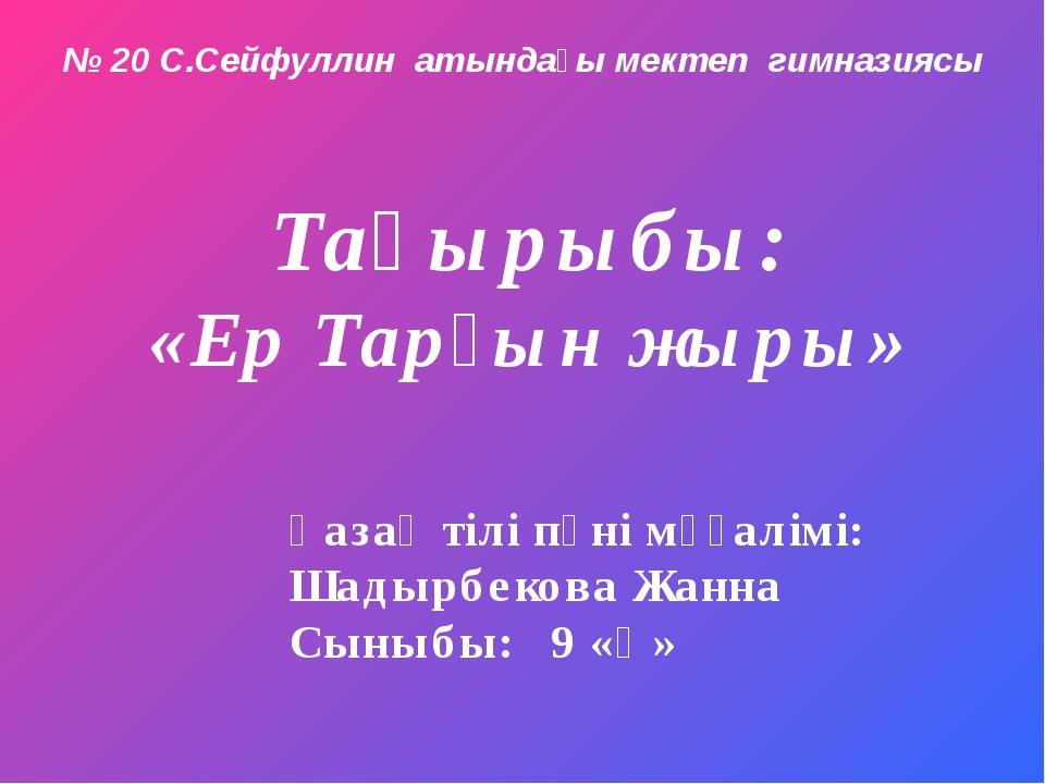 Тақырыбы: «Ер Тарғын жыры» № 20 С.Сейфуллин атындағы мектеп гимназиясы Қазақ...