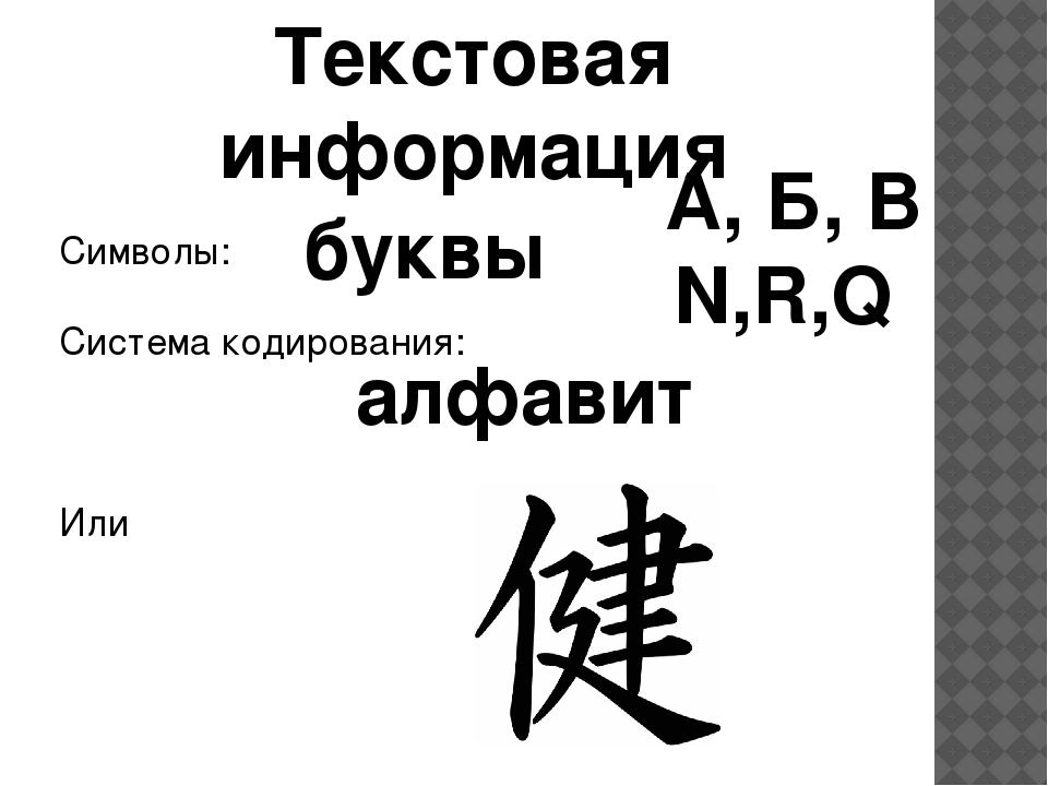 Символы: Система кодирования: Или Текстовая информация буквы алфавит А, Б, В...
