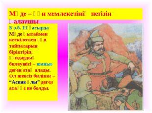 Мөде – Ғұн мемлекетінің негізін қалаушы Б.з.б. ІІІ ғасырда Мөде Қытаймен кеск