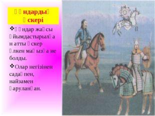 Ғұндардың әскері Ғұндар жақсы ұйымдастырылған атты әскер үлкен маңызға ие бол