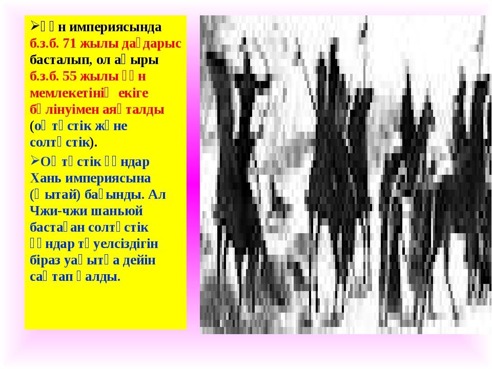 Ғұн империясында б.з.б. 71 жылы дағдарыс басталып, ол ақыры б.з.б. 55 жылы ғұ...