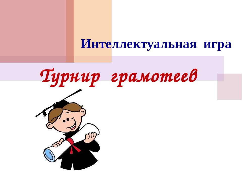Интеллектуальная игра Турнир грамотеев