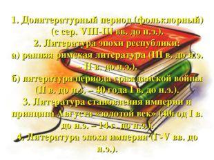 1. Долитературный период (фольклорный) (с сер. VIII-III вв. до н.э.). 2. Лит