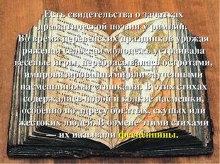 Есть свидетельства о зачатках драматической поэзии у римлян. Во время дереве