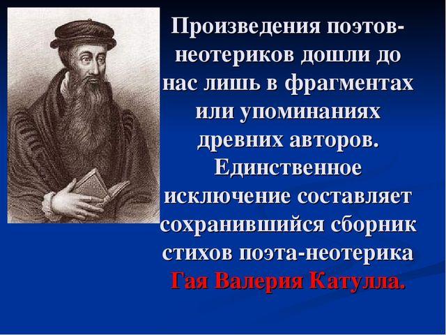Произведения поэтов-неотериков дошли до нас лишь в фрагментах или упоминаниях...
