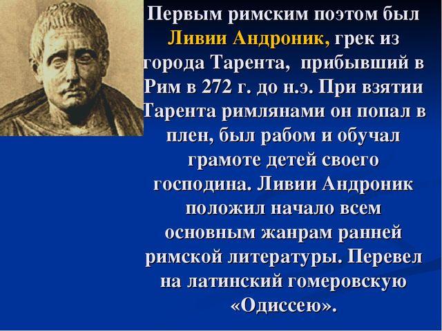 Первым римским поэтом был Ливии Андроник, грек из города Тарента, прибывший...