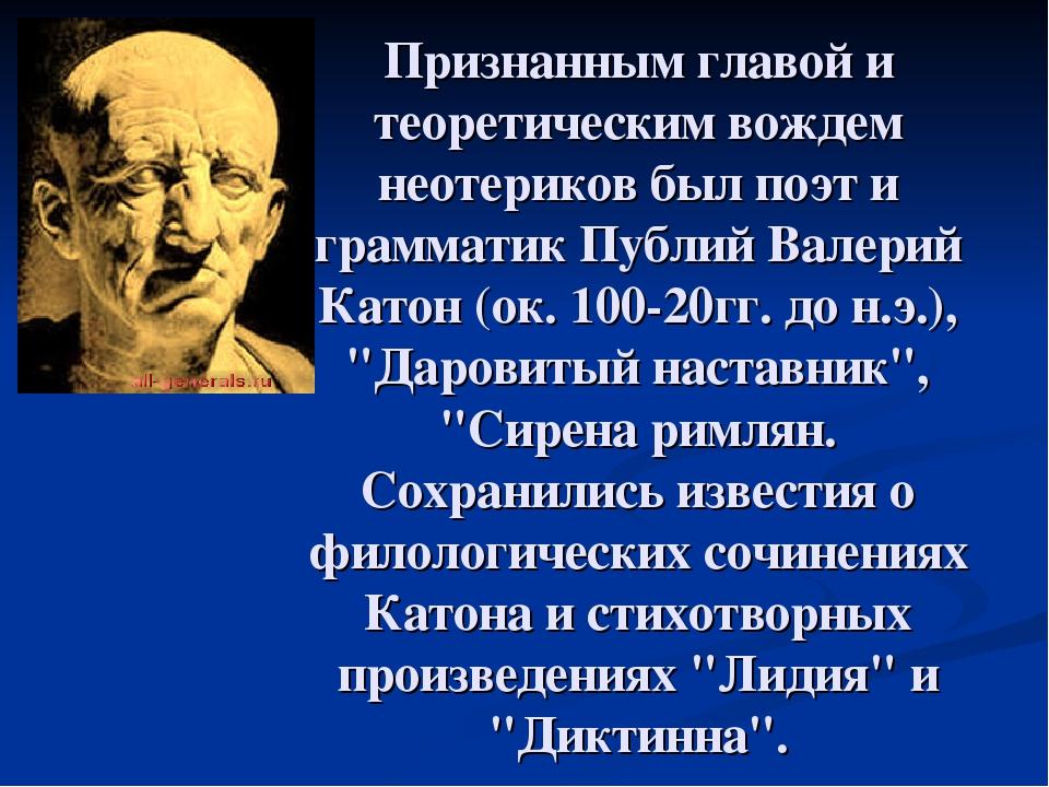 Признанным главой и теоретическим вождем неотериков был поэт и грамматик Пуб...