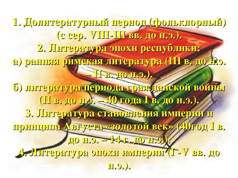 1. Долитературный период (фольклорный) (с сер. VIII-III вв. до н.э.). 2. Лит...