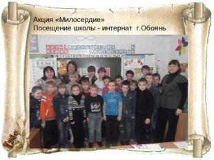 Акция «Милосердие» Посещение школы - интернат г.Обоянь