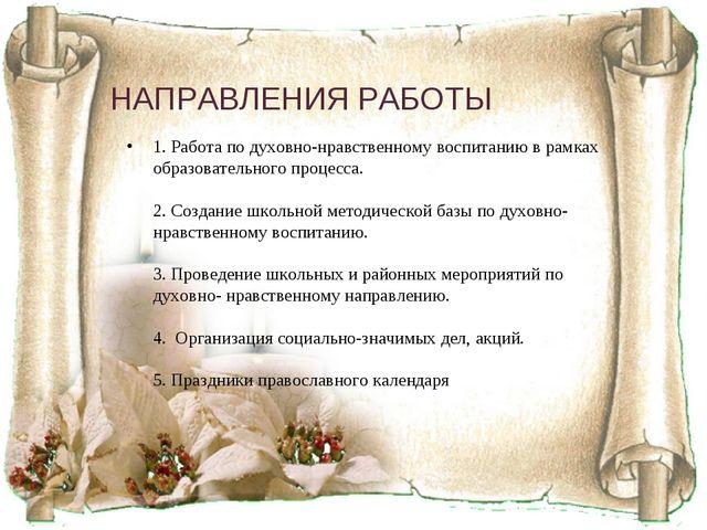 НАПРАВЛЕНИЯ РАБОТЫ 1. Работа по духовно-нравственному воспитанию в рамках обр...