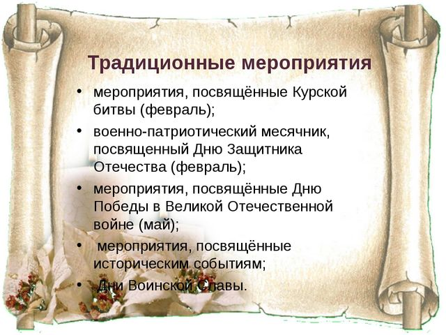 Традиционные мероприятия мероприятия, посвящённые Курской битвы (февраль); во...