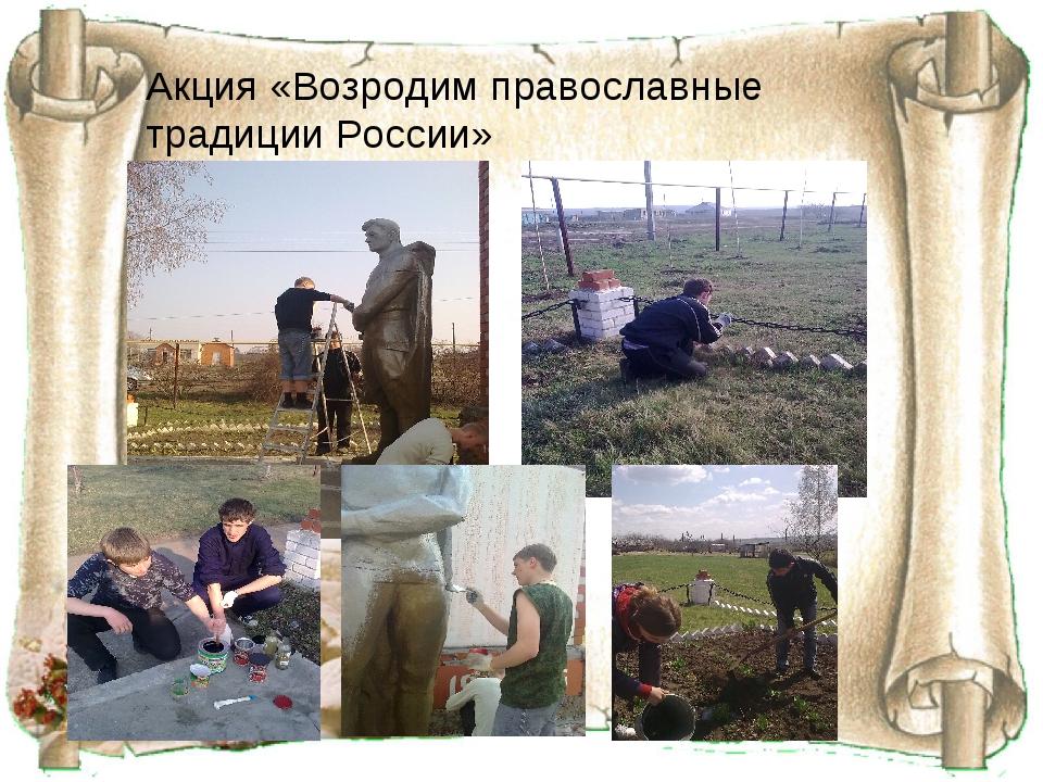 Акция «Возродим православные традиции России»