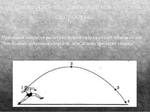 Траектория тел движущихся с малой скоростью. При малой скорости вылета из пуш