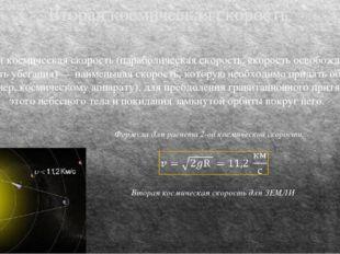Вторая космическая скорость. Вторая космическая скорость (параболическая скор