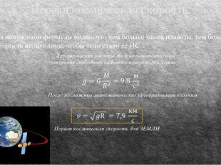 Первая космическая скорость. Из полученной формулы видно, что чем больше масс