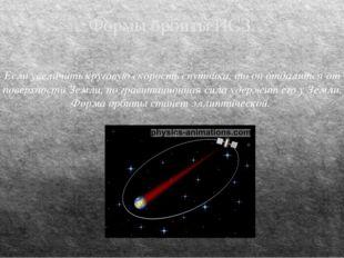 Формы орбиты ИСЗ. Если увеличить круговую скорость спутника, то он отдалится